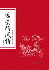 远去的风情:贺享雍乡风民俗小说选