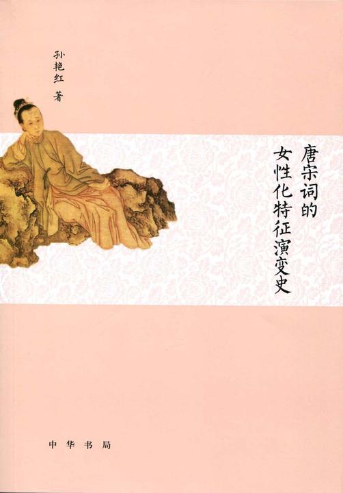 唐宋词的女性化特征演变史