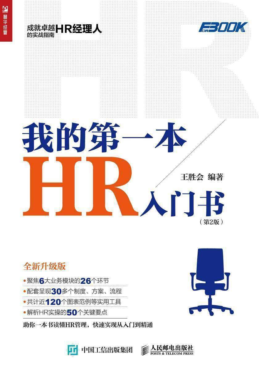 我的第一本HR入门书(第2版)