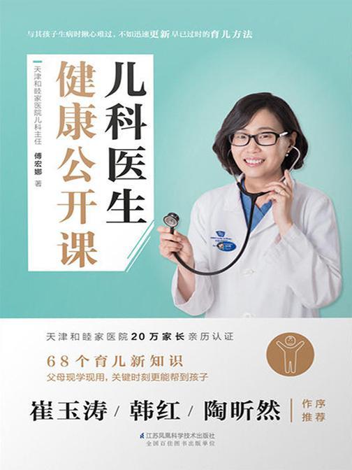 儿科医生健康公开课