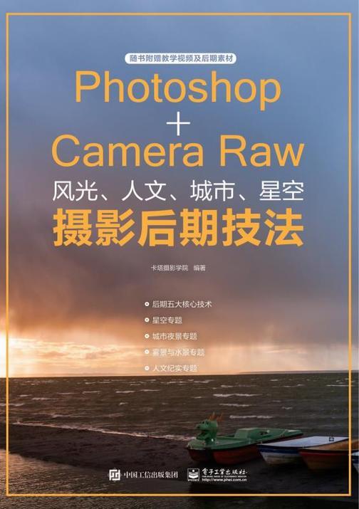 Photoshop+Camera Raw风光、人文、城市、星空摄影后期技法(全彩)