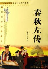 青少年快读中华传统文化书系(最新图文普及版):春秋左传