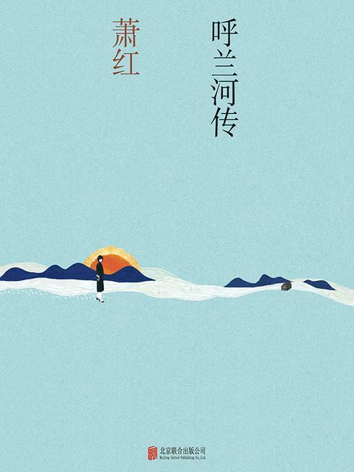 呼兰河传(国民一代才女,萧红回忆体巅峰之作)