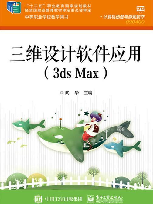 三维设计软件应用(3ds Max)