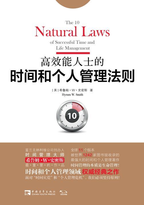 高效能人士的时间和个人管理法则