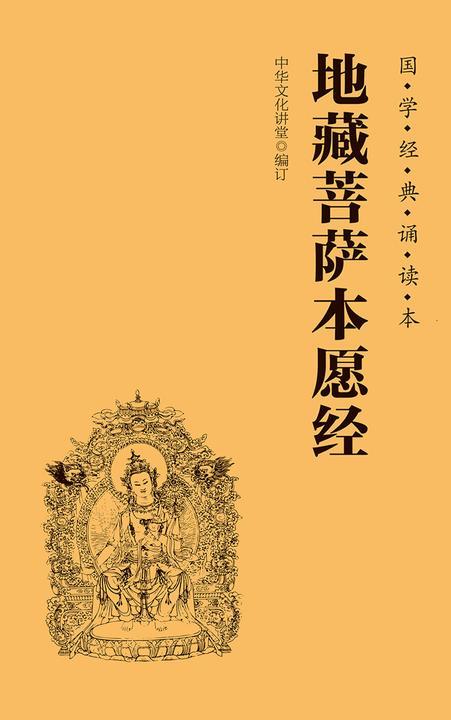 地藏菩萨本愿经(简体、横排、注音、国学经典诵读本)