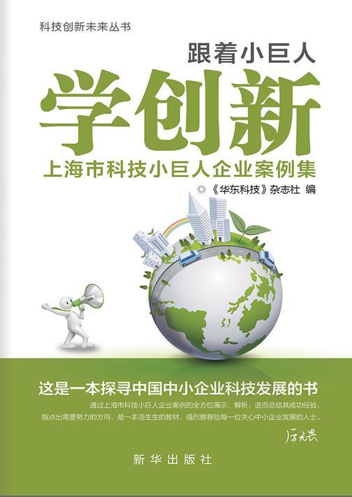 跟着小巨人学创新:上海市科技小巨人企业案例集