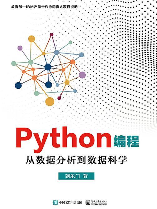 Python编程:从数据分析到数据科学