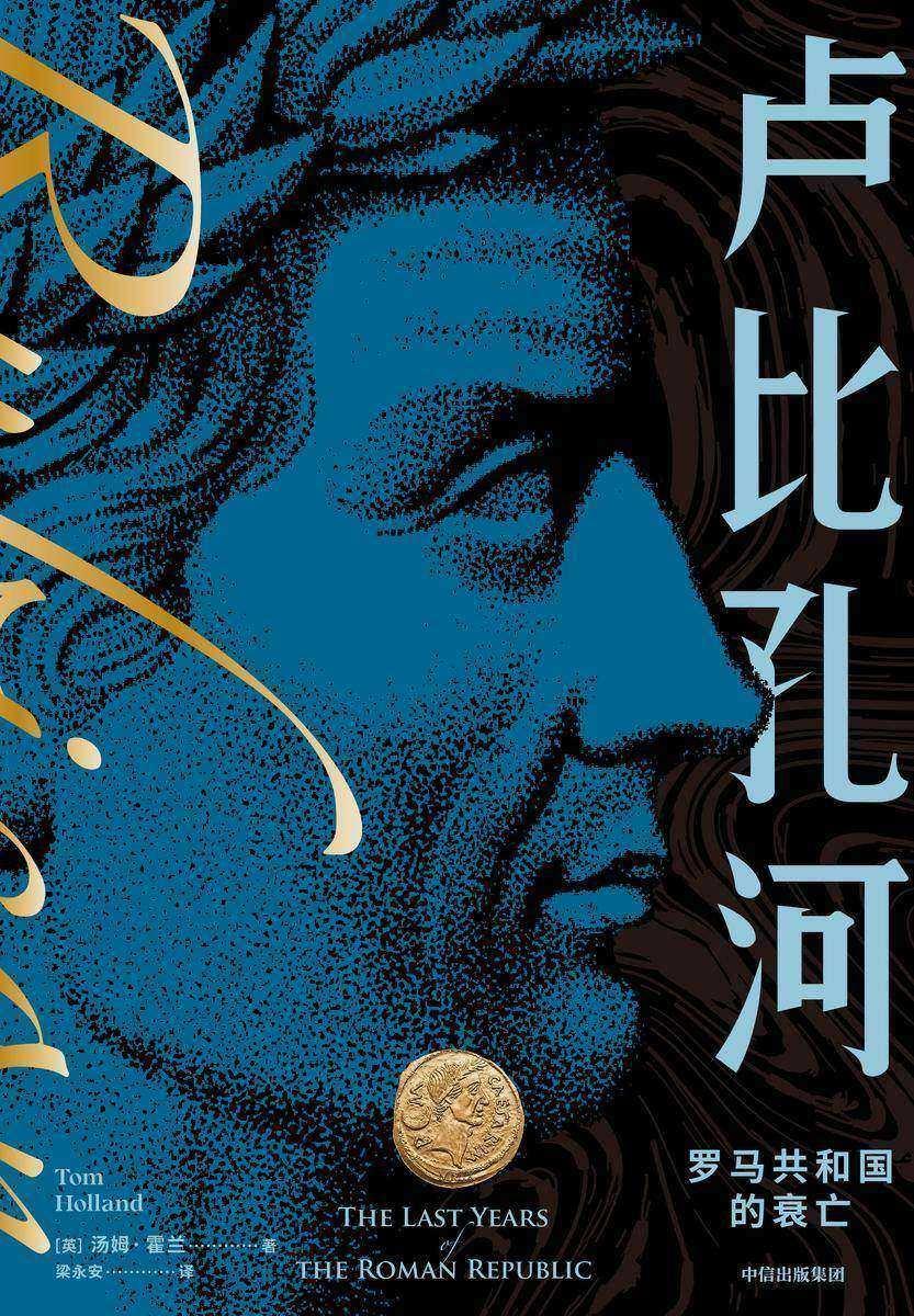 卢比孔河——罗马共和国的衰亡(新译本)