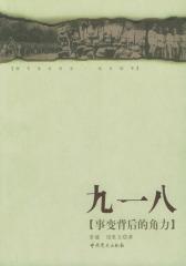 九一八——事变背后的角力/《细节见证历史·抗日战争》丛书(试读本)