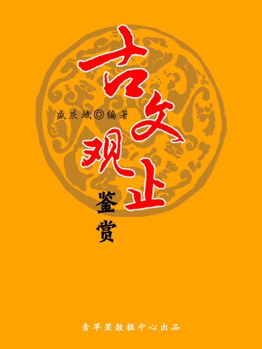 古文观止鉴赏(中华古文化经典丛书)