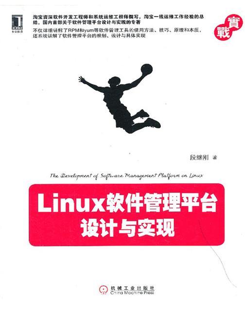 Linux软件管理平台设计与实现