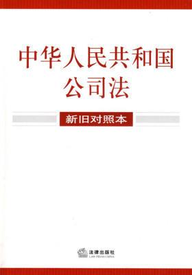 中中华人民共和国公司法:新旧对照本