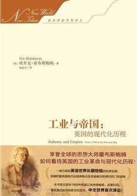 工业与帝国:英国的现代化历程(新世界新思想译丛)