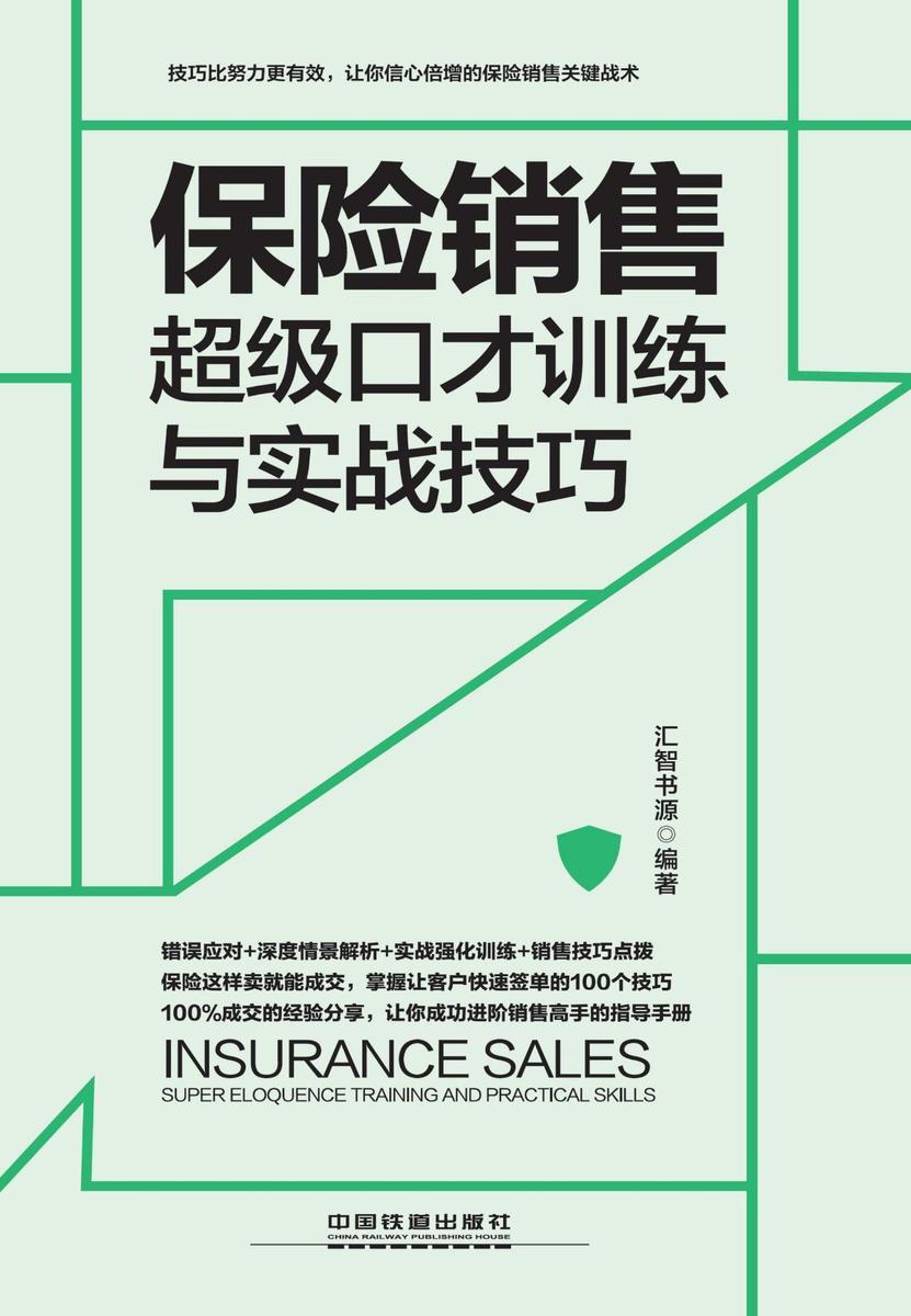 保险销售超级口才训练与实战技巧(情景案例版)