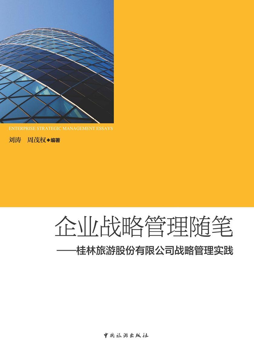 企业战略管理随笔:桂林旅游股份有限公司战略管理实践