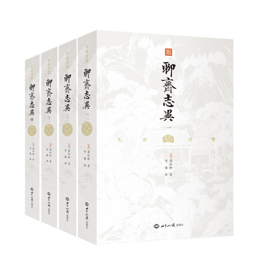 聊斋志异 文白对照 (全四册)(全本全译,插图典藏版)
