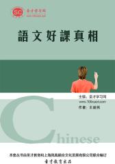 [3D电子书]圣才学习网·语文好课真相(仅适用PC阅读)