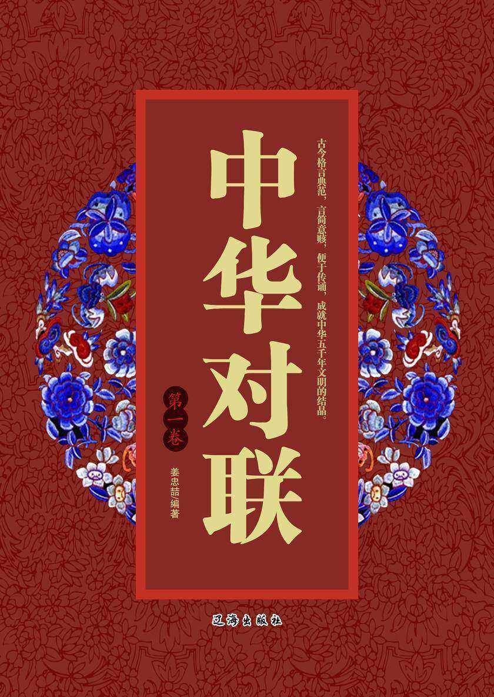 中华对联(第一卷)