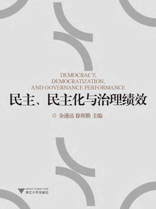 民主、民主化与治理绩效