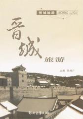 晋城旅游(仅适用PC阅读)