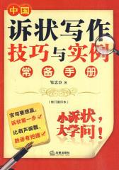 中国诉状写作技巧与实例常备手册