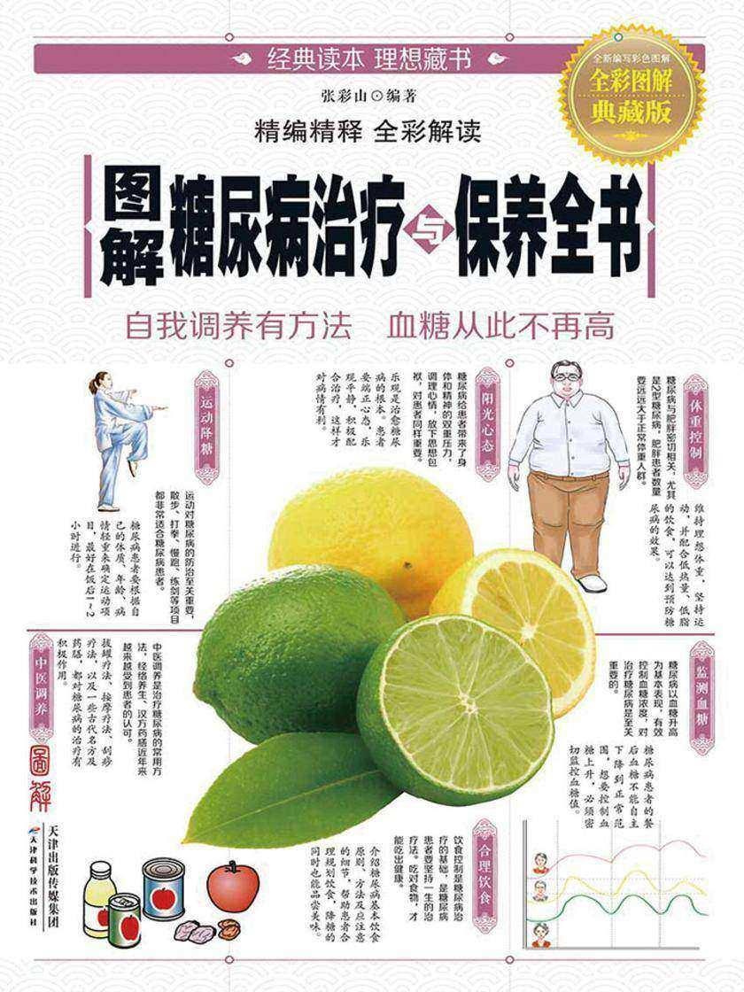 图解糖尿病治疗与保养全书