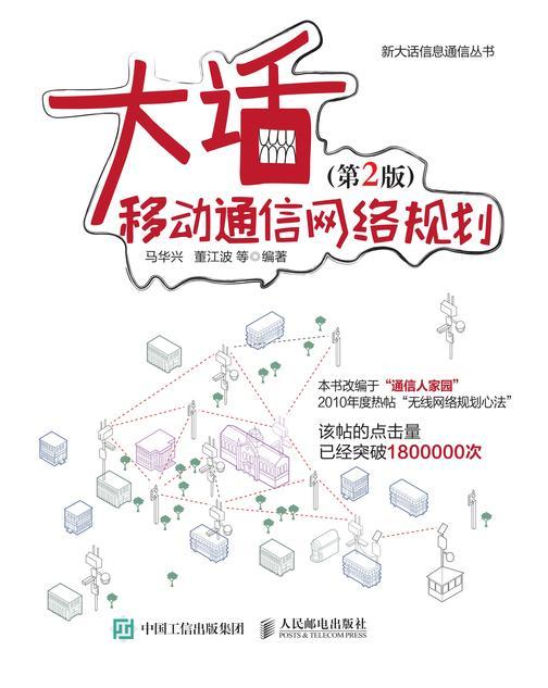 大话移动通信网络规划(第2版)