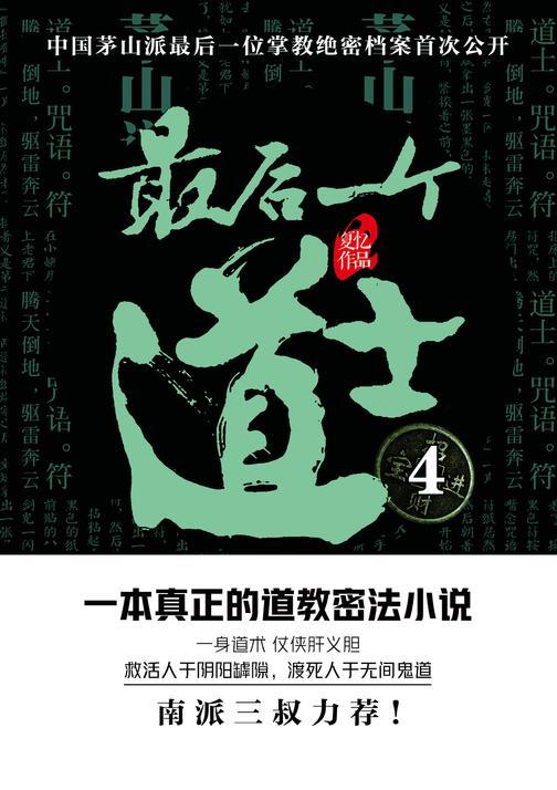 最后一个道士4【僵尸,在中国民间传说中,特指人死后因为尸体阴气过重而变成的鬼怪。】