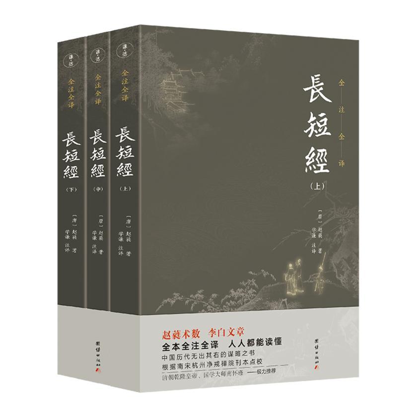 长短经 全3册(全本全注全译)