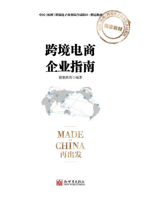 跨境电商企业指南