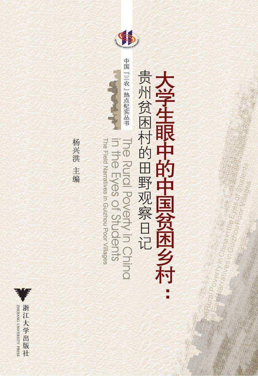大学生眼中的中国贫困乡村——贵州贫困村的田野观察日记