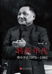转折年代:邓小平在1975—1982