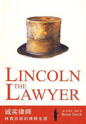 诚实律师:林肯总统的律师生涯