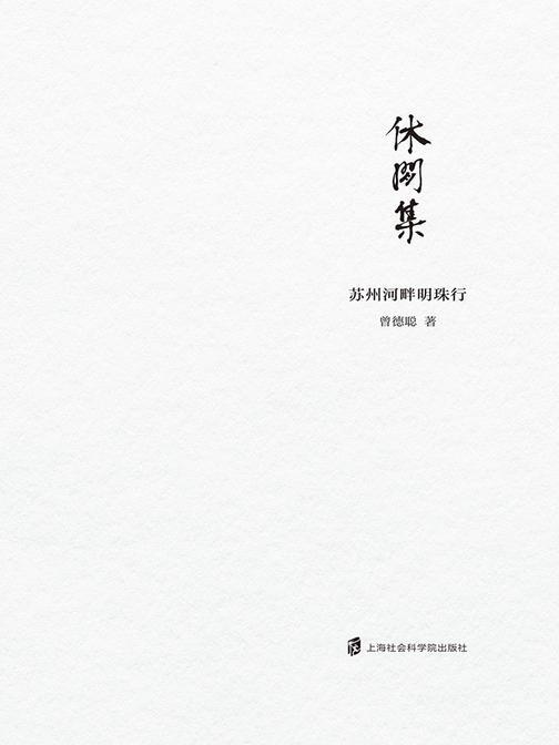 休闲集——苏州河畔明珠行