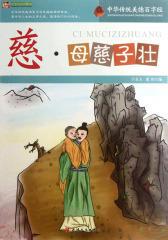 中华传统美德百字经·慈:母慈子壮