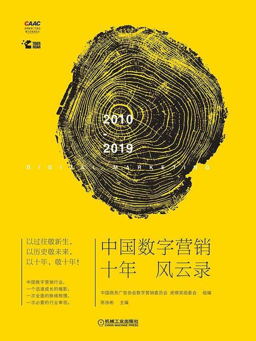 中国数字营销十年风云录