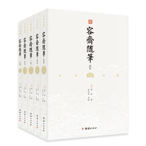 容斋随笔(全5册)(文白对照,国学经典,南宋笔记小说之冠)