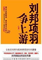 刘邦项羽争上游(试读本)