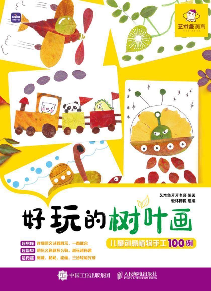 好玩的树叶画 儿童创意植物手工100例