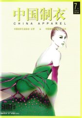 中国制衣 月刊 2011年07期(电子杂志)(仅适用PC阅读)
