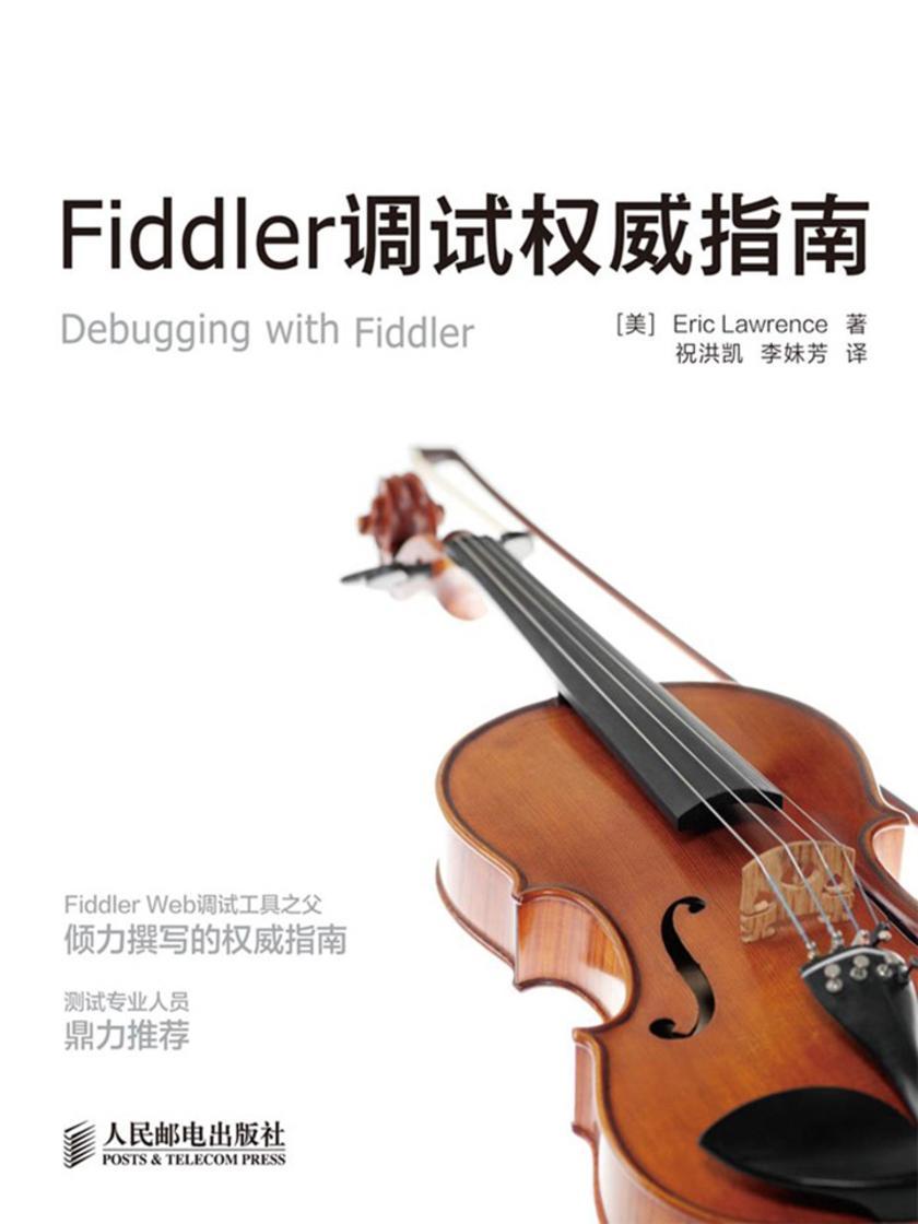 Fiddler调试权威指南