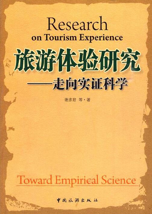 旅游体验研究:走向实证科学