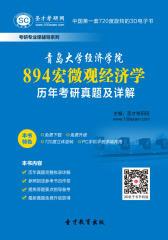 [3D电子书]圣才学习网·青岛大学经济学院894宏微观经济学历年考研真题及详解(仅适用PC阅读)