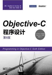 Objective-C程序设计(第6版)(试读本)(仅适用PC阅读)