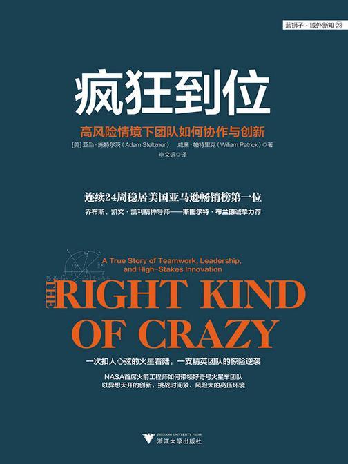 疯狂到位:关于团队协作、领导力和高风险创新的真实故事