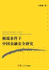 极端条件下中国金融安全研究