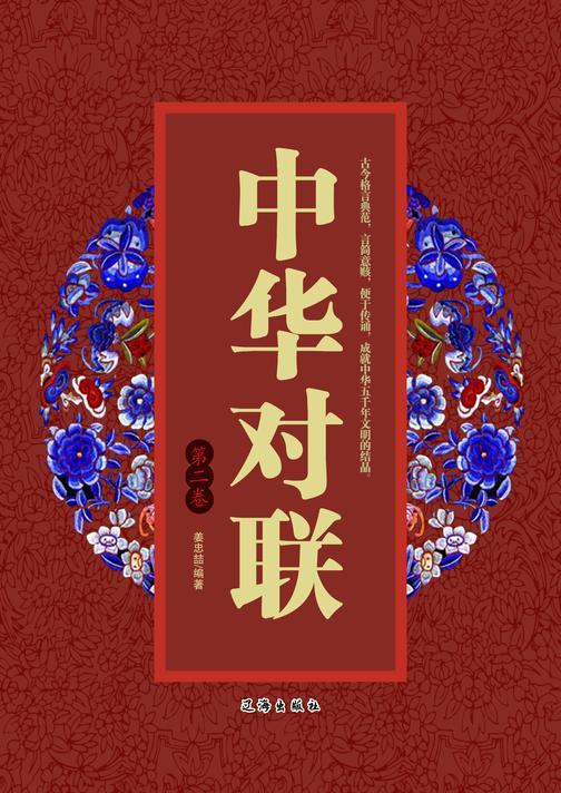 中华对联(第二卷)