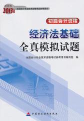 经济法基础全真模拟试题:初级会计资格(2013年版)