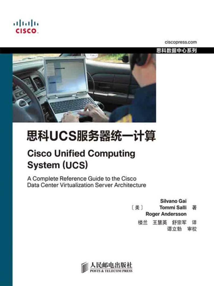 思科UCS服务器统一计算